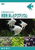 熱帯魚 美しきアクアリウム 飼い方・育て方 [DVD]