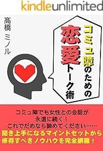 コミュ障のための恋愛トーク術