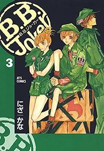B.B.Joker 3巻 表紙画像