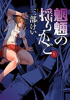 [三部けい]の魍魎の揺りかご 1巻 (デジタル版ヤングガンガンコミックス)