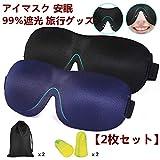 アイマスク 安眠 遮光 【2枚セット】3D 立体型 圧迫感なし 耳栓 収納パック付き
