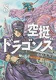 空挺ドラゴンズ コミック 1-8巻セット