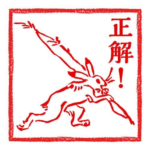 正解!兎 鳥獣戯画スタンプ浸透印 印面2×2cmサイズ (2020) Self-inking stamp, Choju-giga (赤)
