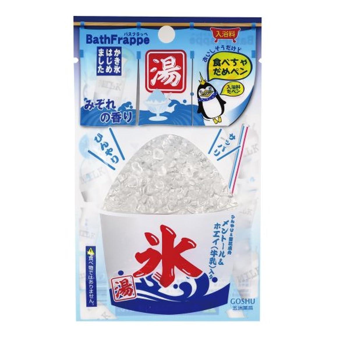 人類特許シャッフル五洲薬品 かき氷風入浴剤 バスフラッペ みぞれの香り 1箱(10包入)