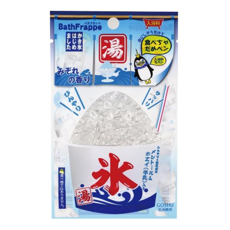 規範葉っぱ手段五洲薬品 かき氷風入浴剤 バスフラッペ みぞれの香り 1箱(10包入)