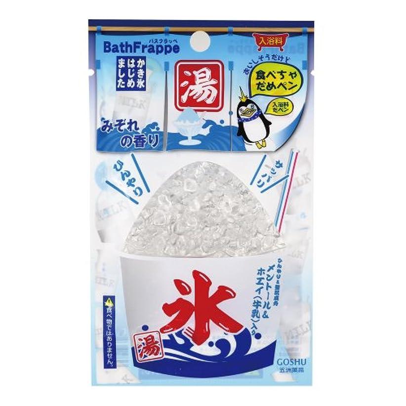 マザーランド最小荒らす五洲薬品 かき氷風入浴剤 バスフラッペ みぞれの香り 1箱(10包入)