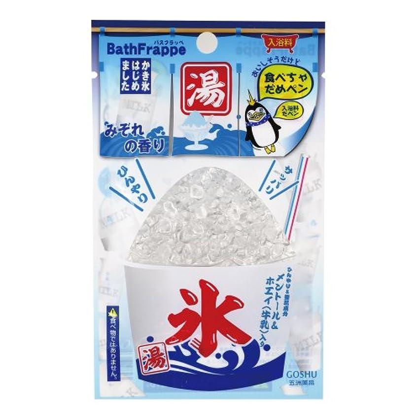 掃く修正するルアー五洲薬品 かき氷風入浴剤 バスフラッペ みぞれの香り 1箱(10包入)