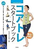 体幹を鍛える コアトレ スタートブック (学研スポーツブックス)