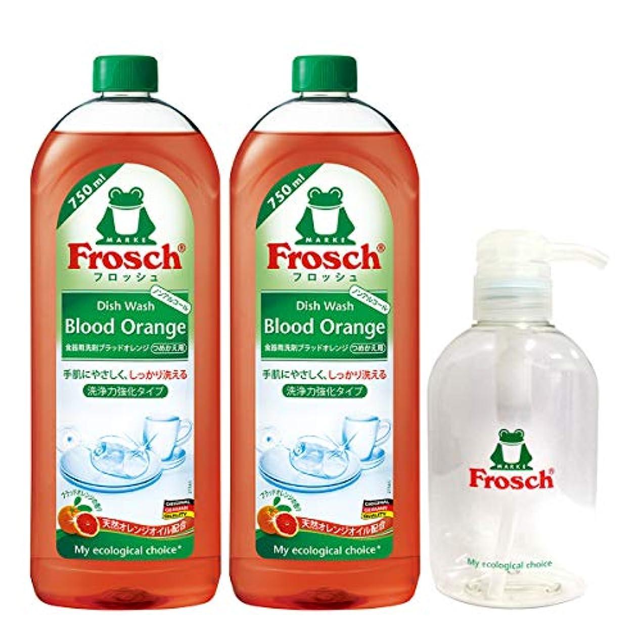 一回家具認めるフロッシュ 食器用洗剤 ブラッドオレンジ 750ml×2本 ポンプボトル付