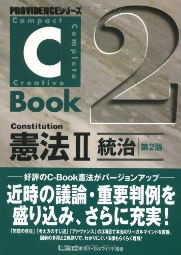 C‐Book 憲法〈2〉統治 (PROVIDENCEシリーズ)の詳細を見る