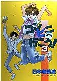 コンビニへ行こう! 3 (光彩コミックス)