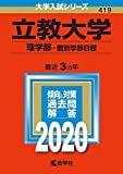 立教大学(理学部−個別学部日程) (2020年版大学入試シリーズ)