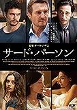 サード・パーソン[DVD]