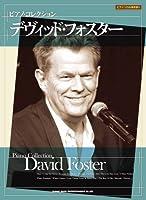 ピアノ・コレクション デヴィッド・フォスター (ピアノ・ソロ&弾き語り)