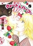 1/4×1/2R(8) (Nemuki+コミックス)
