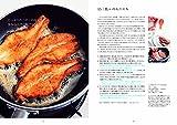 ふだんの料理がおいしくなる理由 「きれい」な味作りのレッスン (講談社のお料理BOOK) 画像