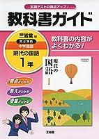 教科書ガイド三省堂版完全準拠現代の国語 1年―中学国語