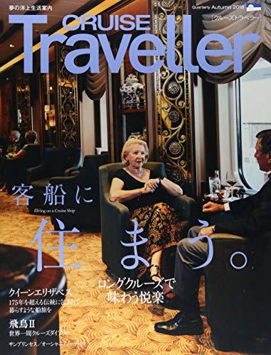 CRUISE Traveller Autumn 2018 客船に住まう。