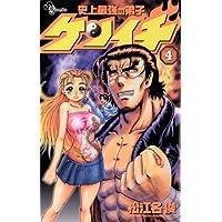 史上最強の弟子 ケンイチ(4) (少年サンデーコミックス)