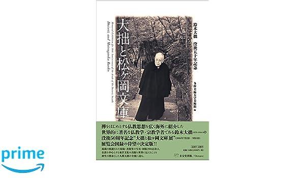 大拙と松ヶ岡文庫 | 多摩美術大...