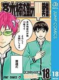 斉木楠雄のΨ難 18 (ジャンプコミックスDIGITAL)