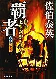覇者―密命・上覧剣術大試合〈巻之二十五〉 (祥伝社文庫)
