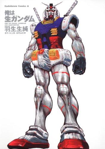 俺は生ガンダム (角川コミックス・エース 295-1)の詳細を見る