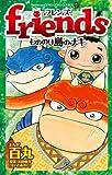 Friends もののけ島のナキ (てんとう虫コミックス)