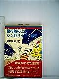 飛行船の上のシンセサイザー弾き (1982年) (ポケットメイツ)