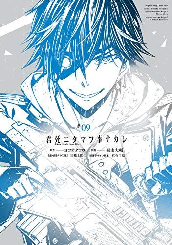 君死ニタマフ事ナカレ 9巻 (デジタル版ビッグガンガンコミックス) Kindle版