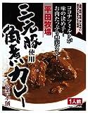 宮香本舗 平田牧場三元豚使用角煮カレー 中辛 200g
