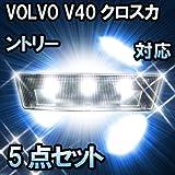 LED ルームランプ ボルボ V40クロスカントリー 対応 5点セット