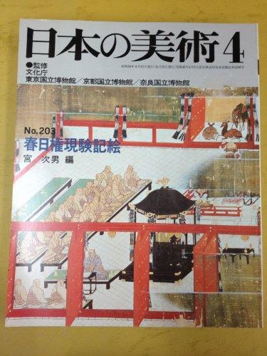 日本の美術4~ no.203 春日権現験記絵