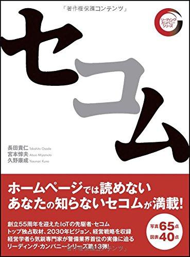 セコム (リーディング・カンパニーシリーズ)