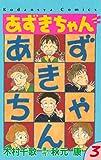 あずきちゃん(3) (なかよしコミックス)