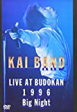 Big Night~KAI BAND LIVE AT BUDOKAN 1996~ [DVD]