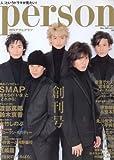 月刊アサヒグラフ Person 2001年5月号 vol.1 no.1 表紙 SMAP -