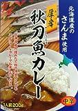 秋刀魚カレー 200g