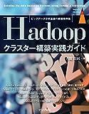 ビッグデータ分析基盤の構築事例集 Hadoop クラスター構築実践ガイド (impress top gear)