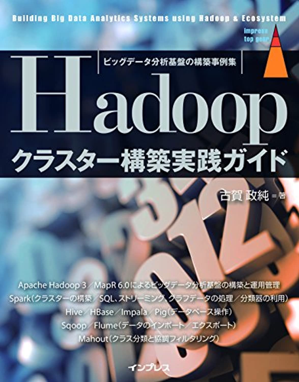 成長する保証する雇用ビッグデータ分析基盤の構築事例集 Hadoop クラスター構築実践ガイド (impress top gear)