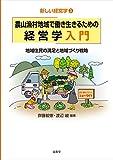 農山漁村地域で働き生きるための経営学入門: 地域住民の満足と地域づくり戦略 (新しい経営学)