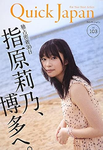 クイック・ジャパン 103