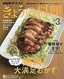 NHKテキストきょうの料理 2020年 03 月号 [雑誌]