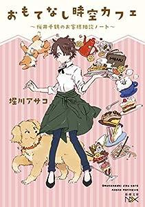 おもてなし時空カフェ~桜井千鶴のお客様相談ノート~(新潮文庫)