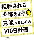拒絶される恐怖を克服するための100日計画