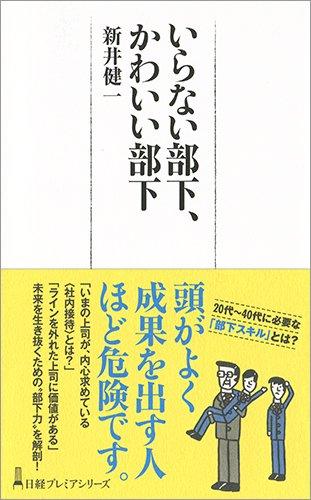いらない部下、かわいい部下 (日経プレミアシリーズ)