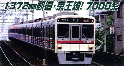 Nゲージ A3771 京王7000系 新塗装・シングルアームパンタ 増結4両セット