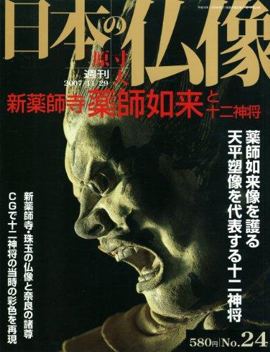 週刊 原寸大 日本の仏像 No.24 新薬師寺 薬師如来と十二神将