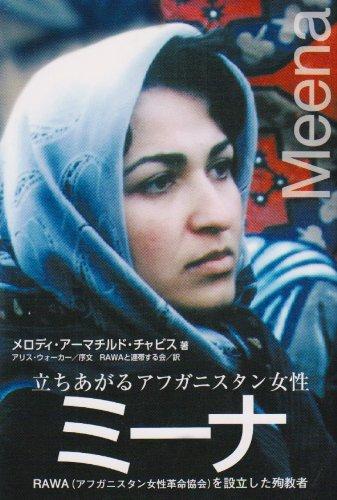 ミーナ—立ちあがるアフガニスタン女性