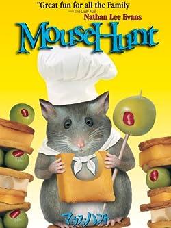 マウス・ハント (字幕版)